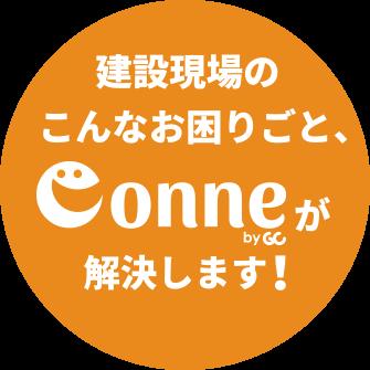 建設現場のこんなお困りごと、conne(コンネ)が解決します!